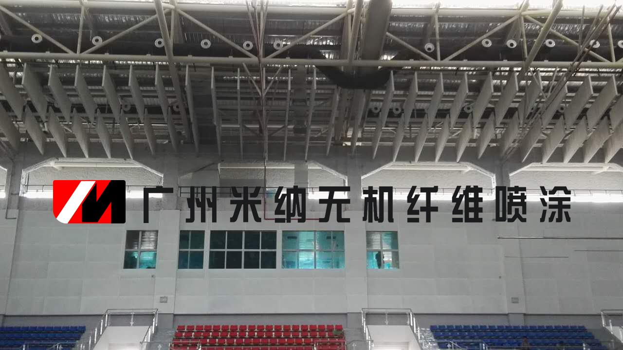 体育馆体育场所吸音喷涂